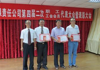2012年6月职工表彰大会